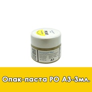Duceram Plus Paste Opaque / Опак-паста (PO) A3 - 3 мл.