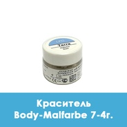 Ducera LFC Body-Malfarbe / Краситель 7 - 4 г.