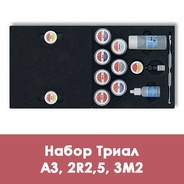 Набор Триал Дуцерам Лав / Trial Kit A3, 2R2,5, 3M2 Duceram Love