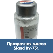 Duceram Love Stand By / Прозрачная масса S By - 75 г.