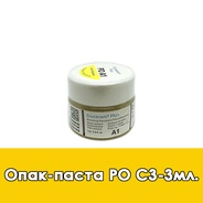 Duceram Plus Paste Opaque / Опак-паста (PO) C3 - 3 мл.