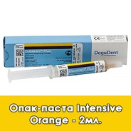 Duceram Plus Paste Opaque / Опак-паста Intensive Orange - 2 мл.
