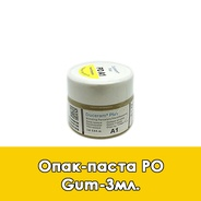 Duceram Plus Paste Opaque / Опак-паста (PO) Gum - 3 мл.