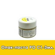 Duceram Plus Paste Opaque / Опак-паста (PO) C1 - 3 мл.
