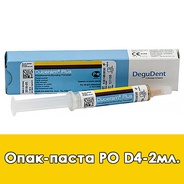 Duceram Plus Paste Opaque / Опак-паста (PO) D4 - 2 мл.