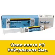 Duceram Plus Paste Opaque / Опак-паста (PO) Нейтральная - 2 мл.