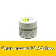 Duceram Plus Paste Opaque / Опак-паста (PO) A2 - 3 мл.