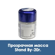 Cercon Ceram Kiss Stand By / Прозрачная масса S By - 20 г.